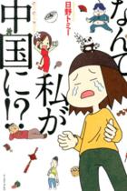 アニメ大国の中国が質・量ともに日本を超える日は来る!?