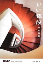 """進撃、アイマス…コスプレが映える""""いい階段""""はどこ?"""