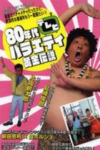 「芸人に東大生の血を輸血」!? 80年代の過激バラエティ