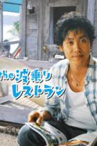 大泉洋、子煩悩アピールは「あのスキャンダル」もみ消しのため?