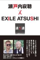 EXILE・ATSUSHIのツアー不参加のピュアすぎる理由とは?