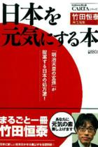 """「樺太を返せぇ!」絶叫、ネトウヨの""""アイドル""""竹田恒泰とは?"""