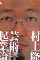 村上隆の作品は「ブラック企業」で生産されていた!?