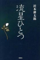 宇多田ヒカルのパパが沢木耕太郎の「藤圭子」本に激怒の理由