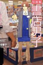 """本屋を救うのはイケメン「書店男子」?""""通いつめたい""""書店とは"""
