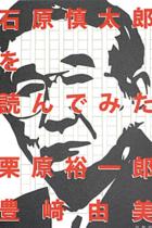 """""""同性愛嫌い""""の石原慎太郎が書いた「BL小説」がすごい"""