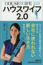高学歴女性が専業主婦に!「ハウスワイフ2.0」の恐ろしい未来