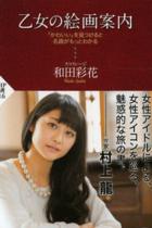 スマイレージ・和田彩花は「絵画愛」でキャラ立ちできるか?