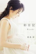 """高島彩「泣き続けた」…""""死産と妊活の過去""""を告白"""