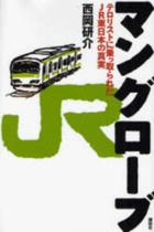 JR北海道連続不祥事の裏側に革マル派の存在!?