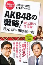 秋元康の五輪演出にあの小説家がNO!「AKBは児童ポルノ」