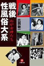 戦後もあった! 日本政府がつくっていたGHQ専用の慰安婦施設