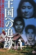 """オウム・菊地直子の有罪判決、教団内の""""性愛関係""""暴露が影響!?"""