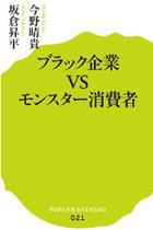 ブラック企業とモンスター消費者の結託が日本を食いつぶす