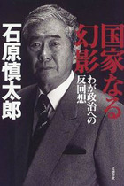 徳洲会事件をかわす石原慎太郎、集英社に小説売り込むも拒絶