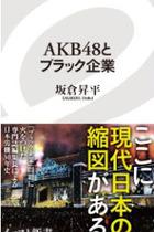 AKBはブラック企業? 過酷な長時間労働、過剰競争を告発