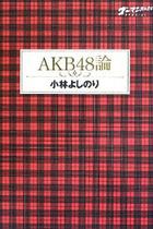 AKB論客卒業! 小林よしのり