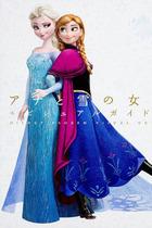 『アナと雪の女王』に泣いているのは長女だけ? 姉妹の微妙な関係