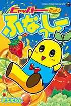 関ジャニ∞もマジ切れ! 掟破り常習ふなっしーのマンガもヤバい!