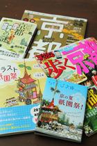 """祇園祭、寺院、町家…京都本の取材で飛びかう""""謎のお金"""""""