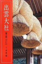 高円宮典子女王の婚約相手が祀るのは、朝廷を祟る怨霊!?