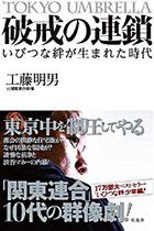 """出版ラッシュ!関東連合本の""""紙上バトルロワイヤル""""を読み解く"""