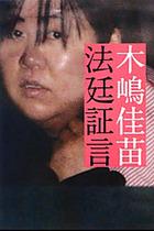 死刑確定、木嶋佳苗被告の「再審請求しない」発言の裏にあった母親との確執、そして裁判所への絶望