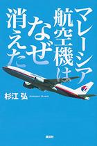 なぜマレーシア航空ばかりが…機体が消えたもうひとつの事件の謎