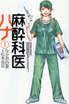 アリスの棘でも東京女子医大事件でもキーマン 麻酔科医の世界
