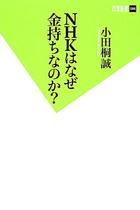 職員の平均年収は1780万円! NHKの信じがたい金満ぶり