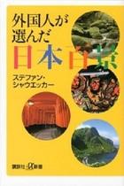絶景より野生の猿に感動? 外国人が選んだ意外な「日本百景」とは