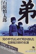 石原慎太郎はたった2冊! あの大御所作家の小説は手に入るのか