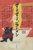 あのワープア芥川賞作家が、真夜中の天下一品で…!