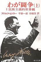 ヒトラーがブーム! でも「我が闘争」が読めるのは日本だけ!?