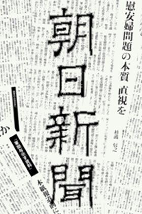 """""""朝日バッシング""""手口を一挙公…"""