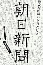 """朝日新聞が誤報問題のトラウマで権力批判を放棄し""""読売新聞""""化?"""