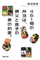 """元""""渋谷系""""シングルファーザーの「お弁当本」が泣ける!"""