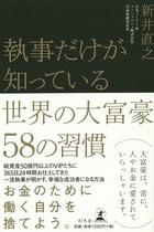 日本にもリアル執事がいた! ビジネス書なのにキュン死続出!?