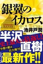 『半沢直樹』今度の敵は民主党! 小沢一郎、前原誠司、蓮舫に倍返し?