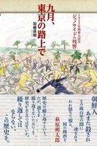 熊本の大地震で「井戸に朝鮮人が毒を」の悪質ヘイトデマ! この機に関東大震災「朝鮮人虐殺」を改めて振り返る