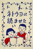 この夏、ネトウヨに読ませたい三冊(3)ただひたすら歩く、悪夢のような行軍
