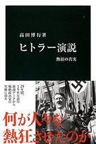 ヒトラーの演説術を言語学者が分析 実は途中から飽きられていた!