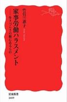 """旭化成、三菱電機、ライオン…""""家事ハラ""""アンケートに騙されるな"""