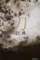 発掘! 辻仁成が中山美穂との結婚、バーニングの圧力を小説に!