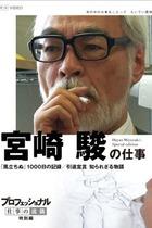 予想的中! 宮崎駿監督が新作アニメを製作! 宮崎監督が言論弾圧すらも覚悟する次作の中身とは…