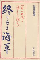 中曽根元首相が「土人女を集め慰安所開設」! 防衛省に戦時記録が