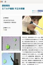 STAP細胞捏造・笹井氏自殺は「NHKと文春のせい」は本当か