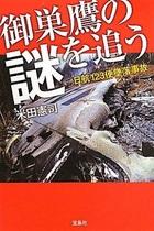 今年もマスコミが伝えなかった御巣鷹・日航ジャンボ機墜落事故の謎