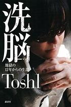 奪われた金は10億円! 元X JAPANのToshIが「洗脳地獄」告白!