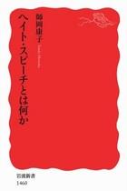 """ヘイトスピーチ法規制で""""反日""""取締まり!? 安倍政権の危険な本音"""